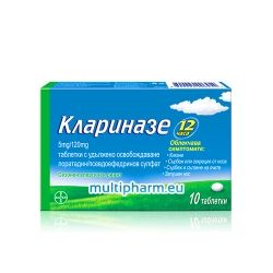 Clarinase / Клариназе за облекчаване на сезонния алергичен ринит 10табл
