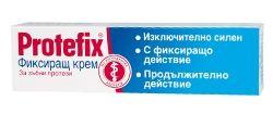 Protefix / Протефикс фиксиращ крем за зъбни протези 47г.
