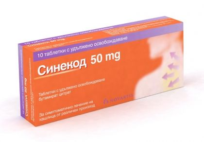 Sinecod Tabs / Синекод при различен вид кашлица 50мг x 10табл.