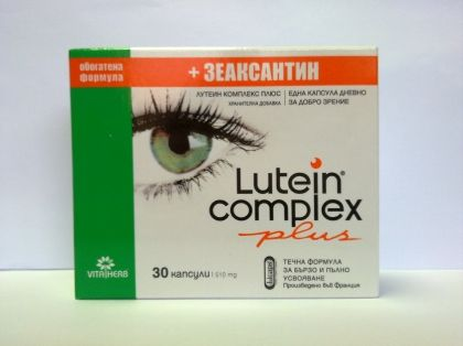 Lutein Complex Plus / Лутеин Комплекс Плюс за добро зрение 30капс.