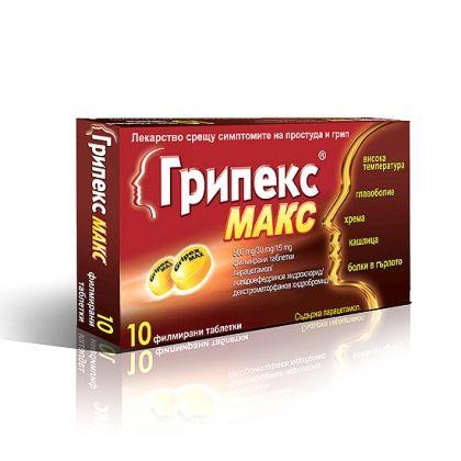 Gripex Max / Грипекс Макс при простуда и грип 10табл.