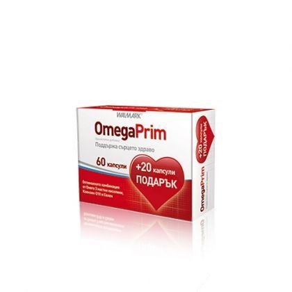 OmegaPrim / ОмегаПрим грижа за сърцето и при висок холестерол 60капс. +20капс. Подарък