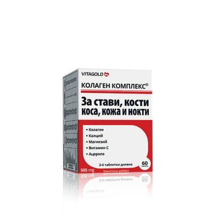 Collagen Complex / Колаген Комплекс За ставите, костите и кожата 60табл. 505mg