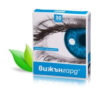 Visionguard / Вижънгард за очи 30капс.