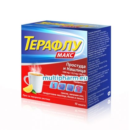 Theraflu Max / Терафлу Макс при простуда и кашлица 10 сашета