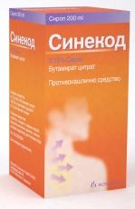 Sinecod Syrup / Синекод Сироп при кашлица 200мл.
