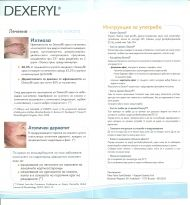 Dexeryl Creme / Дексерил Крем при суха кожа 250гр.