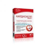 Промо: Cardiohelp Max / Кардиохелп Макс при висок холестерол 30табл +Подарък Коензим Q10 30табл